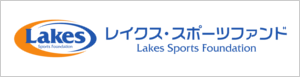 レイクス・スポーツファンド